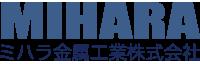 ミハラ金属工業株式会社